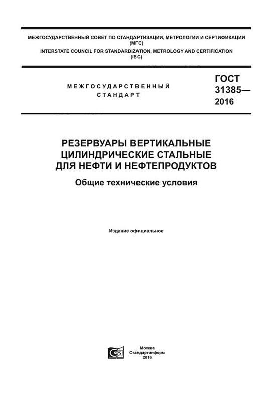 Перечень Сводов правил, зарегистрированных в Федеральном